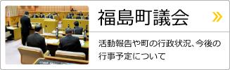 福島町議会