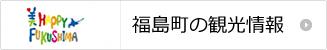 観光協会ホームページ
