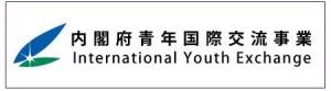 03内閣府青年国際交流事業バナー