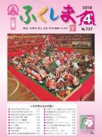 福島30-04HP_1