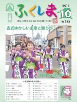 福島30-10HP_1