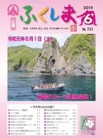 広報ふくしま2019-06HP_1
