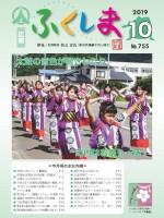 広報ふくしま2019-10HP_1