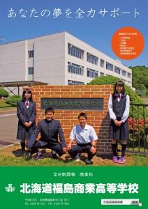福島商業高校ポスター2019_resize