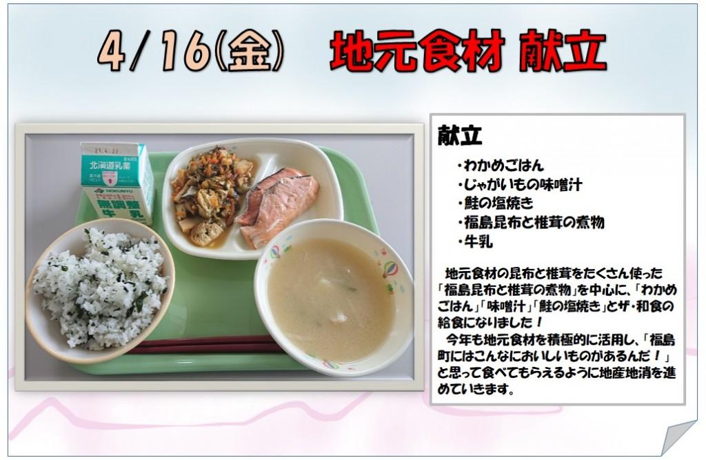 R3.4.16 福島昆布としいたけの煮物 外_HP掲載用