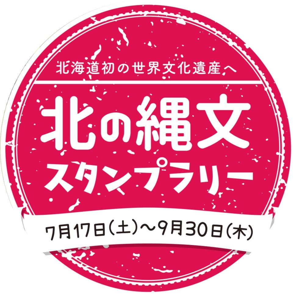 縄文スタンプラリーロゴ