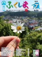 広報ふくしま2021-07HP_01